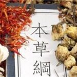 What is the Chinese medicine method that treats myopia?